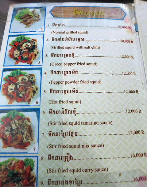 English_FoodinCambodia_AuthenticFoodQuest