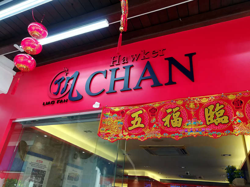 Hawker Chan Sign Singapore Michelin Star Authentic Food Quest