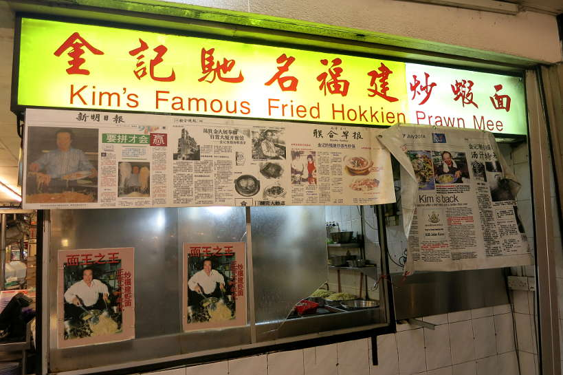 Kims Hokkien Mee Food in Singapore Authentic Food Quest