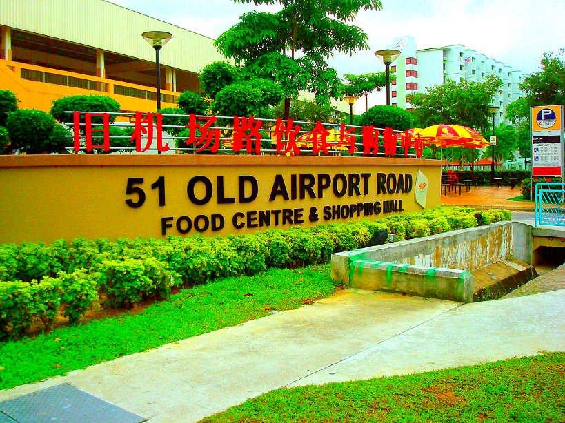 OldAirport_HawkerCenterSingapore_AuthenticFoodQuest