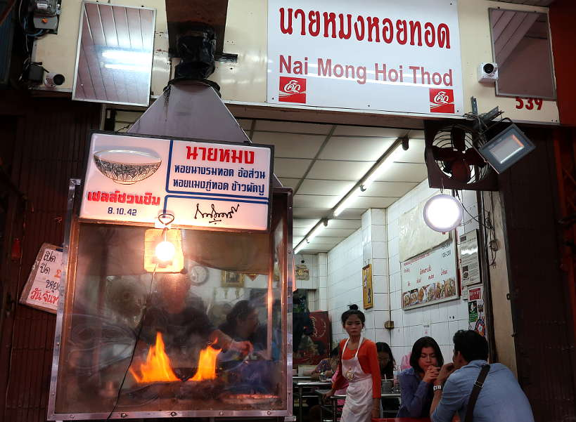 Nai Mong Hoi Thod best Oyster Vendor Chinatown Bangkok Food Authentic Food Quest