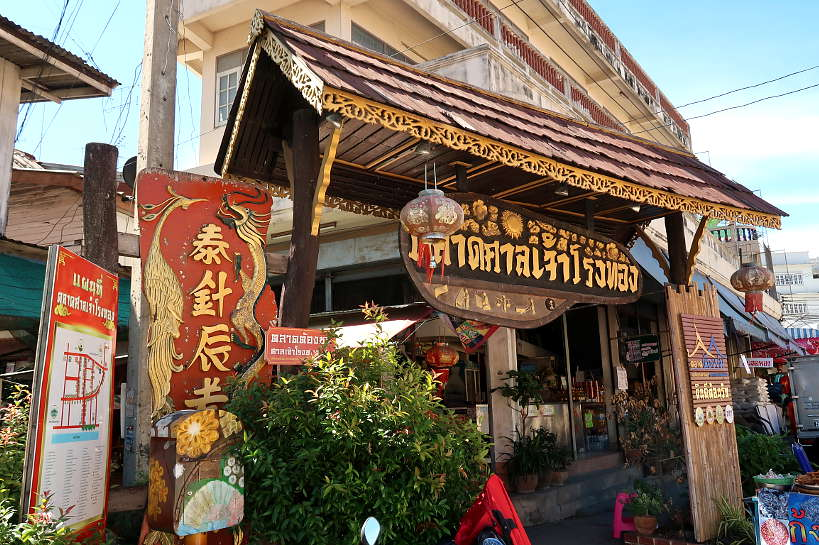 San Chao Rong Thong Market Entrance on Ayutthaya Day Tour by Authentic Food Quest