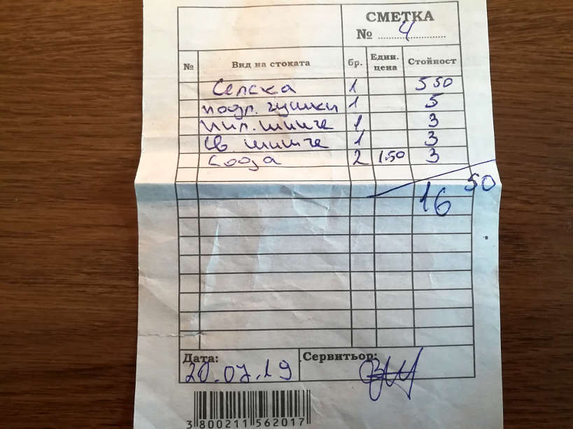The Bill at typical Restaurants in Bulgaria Authenticfoodquest.com