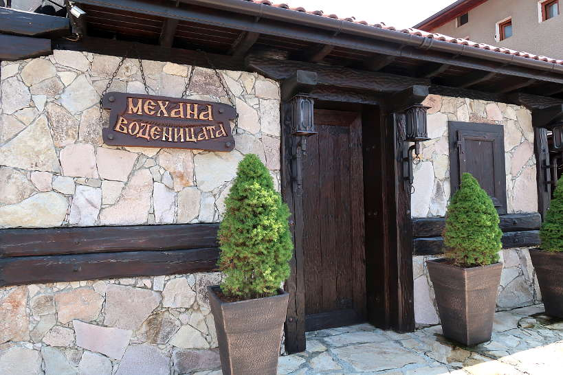 Entrance Vodenicata Restaurant One of the best Restaurants in Bansko Bulgaria AuthenticFoodQuest